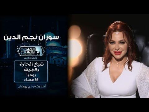 سوزان نجم الدين قالتلنا هي عاملة لمين من المشاهير بلوك وأسرار تانية كتير