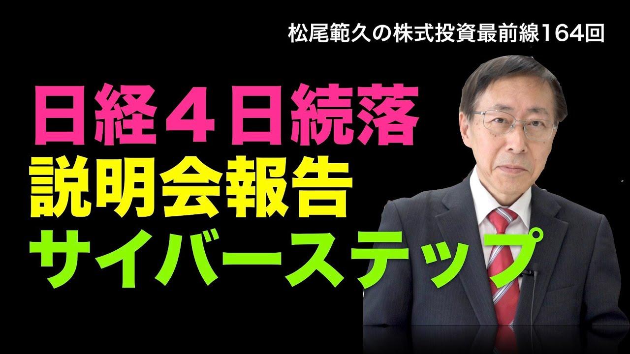 【株式投資最前線164】日経4日続落 サイバーステップ説明会報告