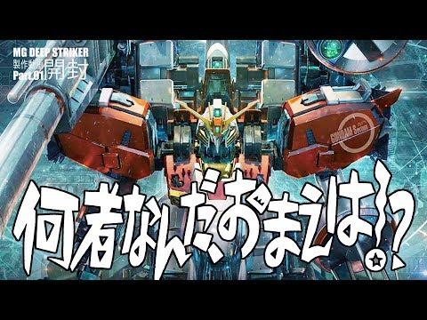 ガンプラ MGディープストライカー01開封:G団【ガンプラ製作】DEEP STRIKER