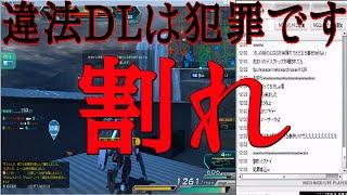 【割れ】違法DLした25歳がコメ荒らされ号泣【割れダムオンライン】 thumbnail