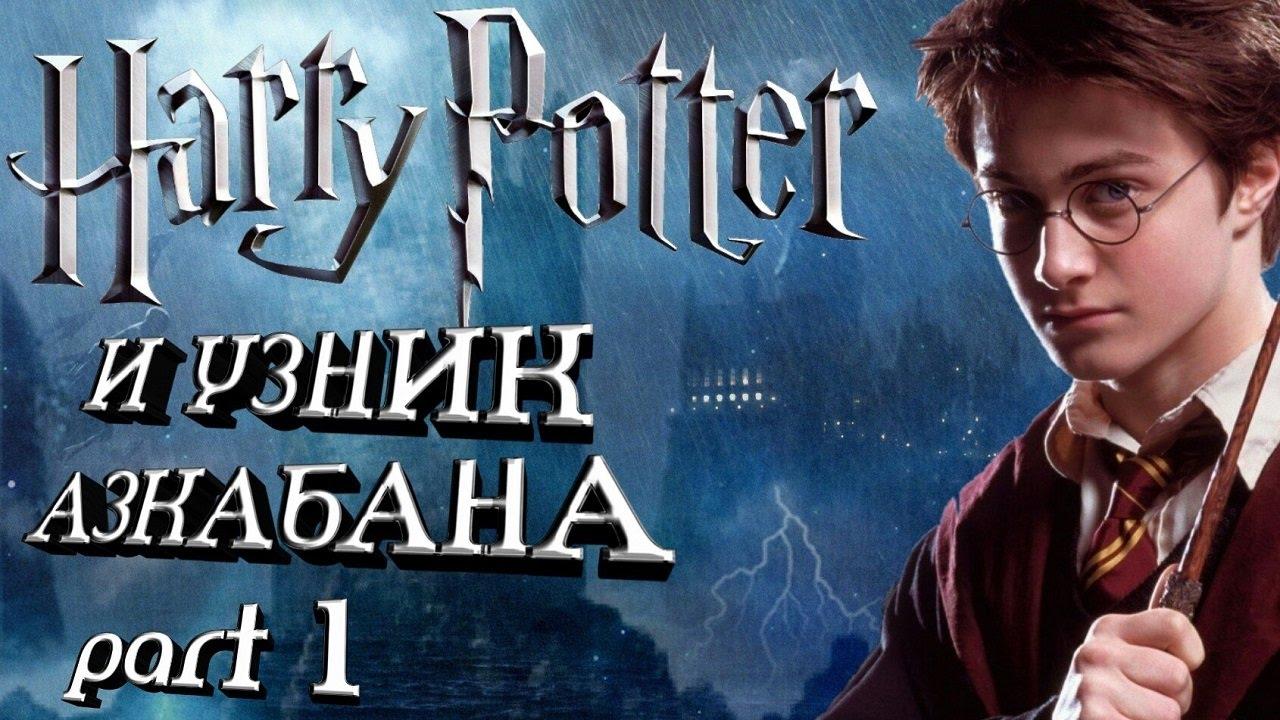 Гарри Поттер и узник Азкабана 1/2 - YouTube