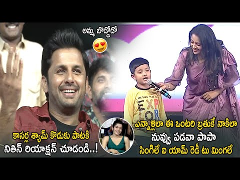See Nithin Reaction While This Little Boy Sings Single Anthem Song | Bheeshma Pre Release Event | CC