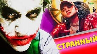«СТРАННЫЙ» голосом Джокера / УСПЕШНАЯ ГРУППА [Пародия]