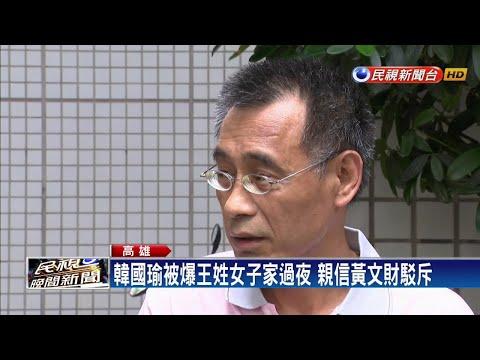 韓國瑜被爆女子家過夜 親信黃文財駁斥-民視新聞