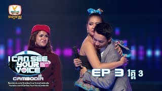 I Can See Your Voice Cambodia | Week 3 - Break 3 | 24 - 02 - 2019