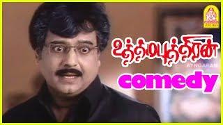 Uthama Puthiran Tamil Movie Comedy Scenes | vivek | Dhanush | Vivek Comedy | Dhanush Comedy