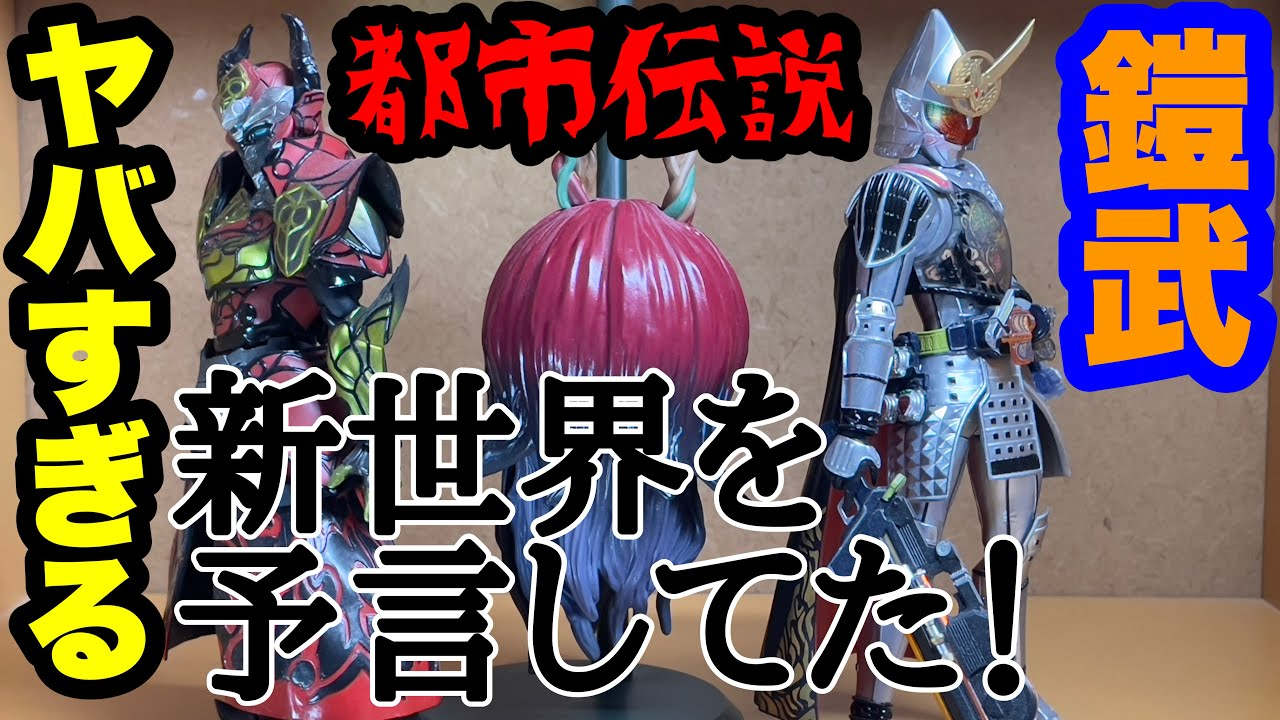 【都市伝説】仮面ライダー鎧武は未来を予言していた!人類が向かう新世界とは?