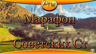 Марафон советских Ст ч.2 ~World of Tanks~