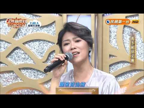 2019.02.23【台灣那麼旺】曹雅雯 無人熟識