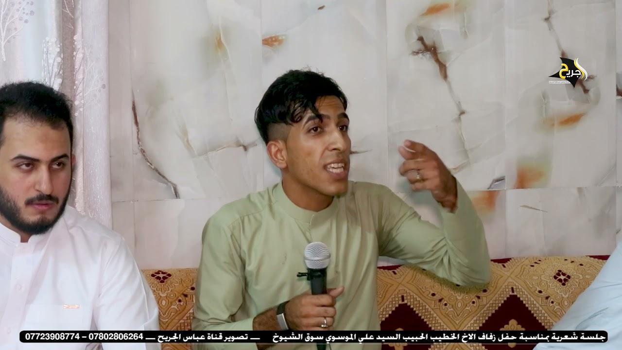 الشاعر سيد عباس السيد عكله _ جلسة شعرية في ناحية الطار أفراح سيد علي الموسوي