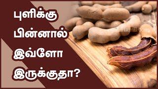 குழம்பில் கரைத்து ஊற்றும் புளிக்கு பின்னால் இவ்வ்ளோ இருக்குதா? Tamarind Health Benefits | 24 Tamil