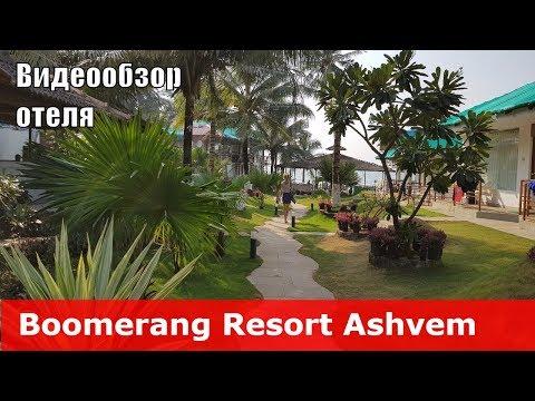 Boomerang Resort Ashvem - отель 3* (Индия, Северный Гоа, Ашвем). Обзор отеля.