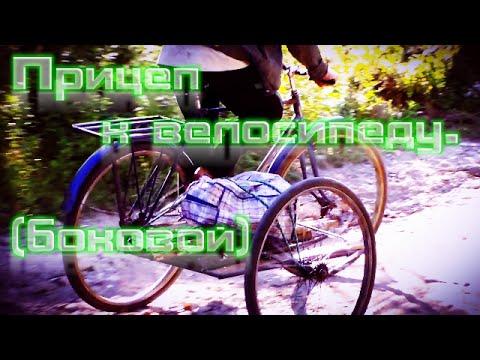 Прицеп к велосипеду боковой своими руками (V 1.0)