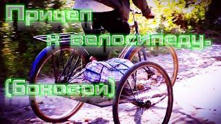 Прицеп к велосипеду боковой своими руками (V 1.0)(В этом видео мы покажем как сделать прицеп к велосипеду (боковой). Нам понадобится трубка, сварка, болгарка,..., 2015-08-20T10:10:48.000Z)