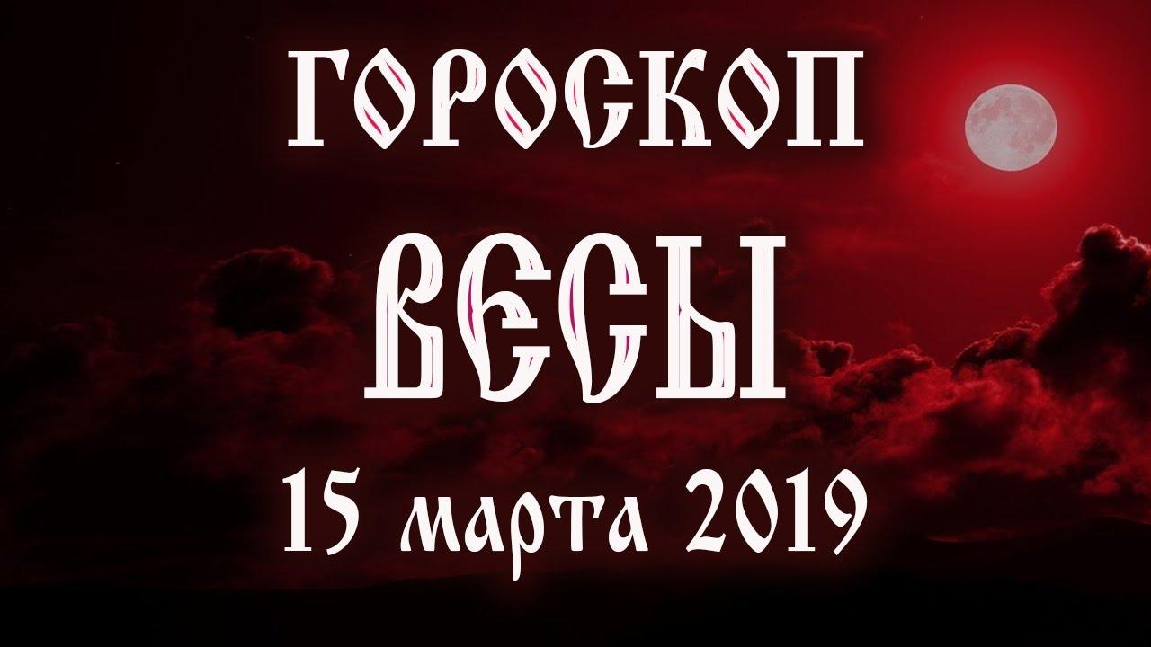 Гороскоп на сегодня 15 марта 2019 года Весы ♎ Полнолуние через 6 дней