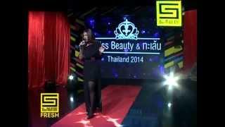 "5Live One Night Stand : แก้ม วิชญาณี กับการประกวด ""Miss Beauty & ทะเล้น Thailand 2014"""