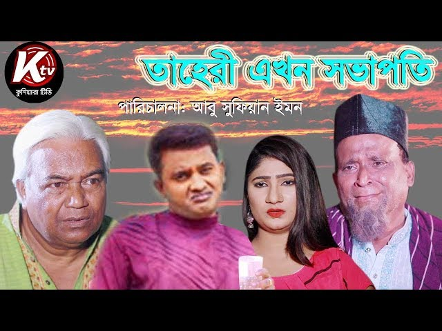 Bangla Comedy Natok. Haydor Alir natok.Luton Tajer Natok. তাহেরী এখন সভাপতি