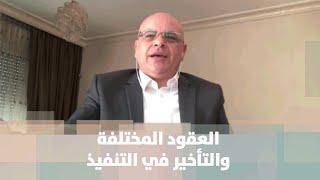 الأستاذ أحمد طهبوب - العقود المختلفة والتأخير في التنفيذ ... قراءة في التفاصيل القانونية
