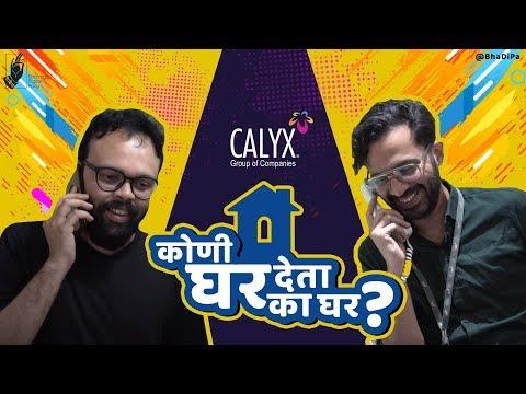 Koni Ghar Deta Ka Ghar | Troubles of Buying your First Home | #bhadipa #CalyxGroup