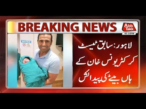 Test Cricketer Younis Khan Becomes Father of Son