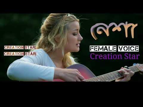 Nesha - Arman Alif - ''Nesha- Female Version - Biswajeeta Dev - Bangla Song 2018.mp4