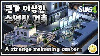 [심즈4] 뭔가 이상한 수영장 건축