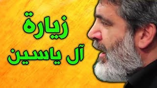 Ziyarat Aale Yaseen - mahdi Samavati  - زيارة ال ياسين مهدي سماواتي