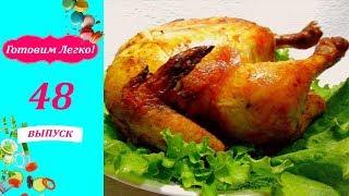 Курица в духовке на Новогодний стол