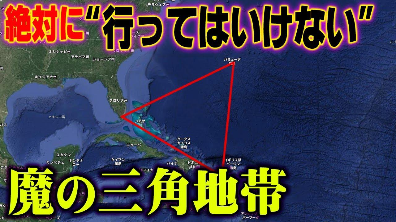 【ほん怖】絶対に行ってはいけないスポット『バミューダトライアングル』の失踪事件が怖すぎる【都市伝説】