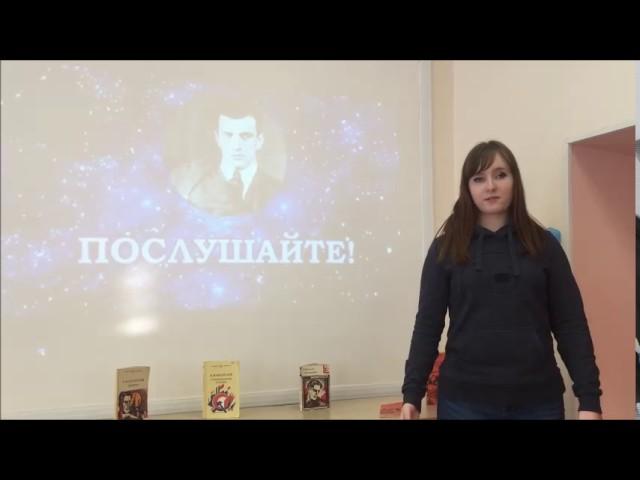 Изображение предпросмотра прочтения – ОльгаКоролькова читает произведение «Послушайте! (Послушайте! Ведь, если звезды зажигают…)» В.В.Маяковского