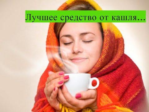 Лучшее средство от кашля!!! Лечение барсучьим жиром ... | барсучьего | средство | простуды | барсучий | рецепты | лечение | лучшее | кашель | гриппа | кашля