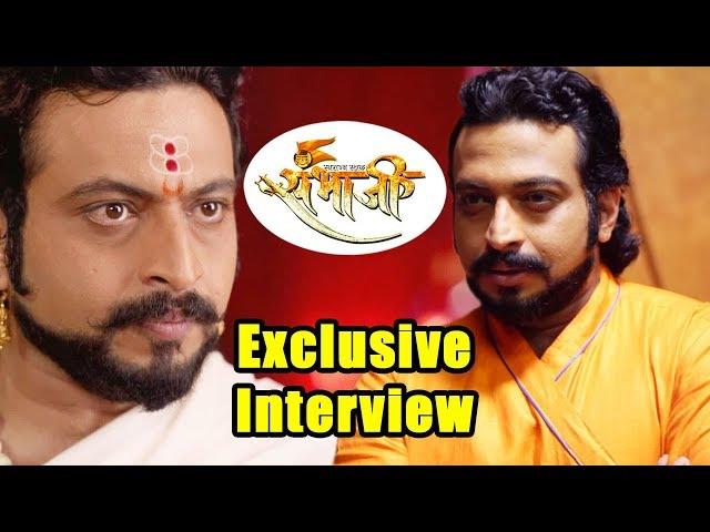 Swarajya Rakshak Sambhaji   Special Episode   Interview Amol Kolhe   Marathi Serial 2018