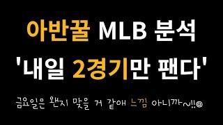 9월 17일 MLB 2경기 현미경 분석 [베트맨토토,축…