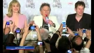 В Каннах представлен фильм Романа Полански по сканда...