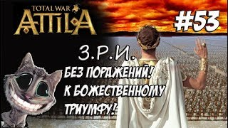Attila Total War. Легенда. Западный Рим. Без поражений и марионеток. #53