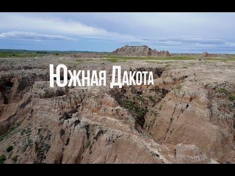 """""""Америка. Большое путешествие"""" - 7 серия - Южная Дакота"""