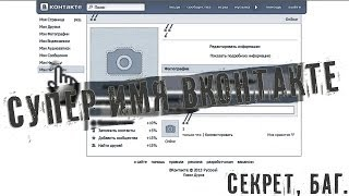 Обалдеть, Новое Имя ВКонтакте СЕКРЕТ