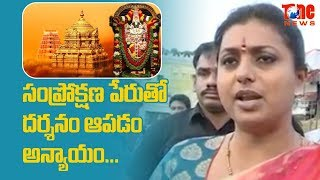 MLA Roja Visits Tirumala Tirupati , Slams TTD For Closing Darshan | NewsOne