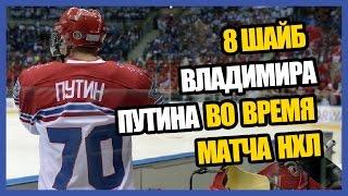 Владимир Путин забил 8 шайб во время матча ночной хоккейной лиги НХЛ