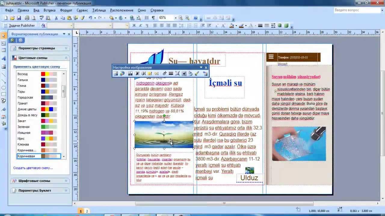 Ms Publisher 2007 Informasiya Bukleti Information