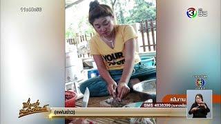 'อิ๋ว' สาวตุ๋นทำข้าวหมื่นกล่อง ถูกศาลสั่งจำคุก1ปี ปรับ1แสน คอตกนอนเรือนจำหลังศาลไม่ให้ประกันตัว