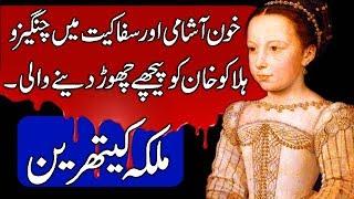 History of Catherine de' Medici / The Female Genghis khan. Urdu & HIndi