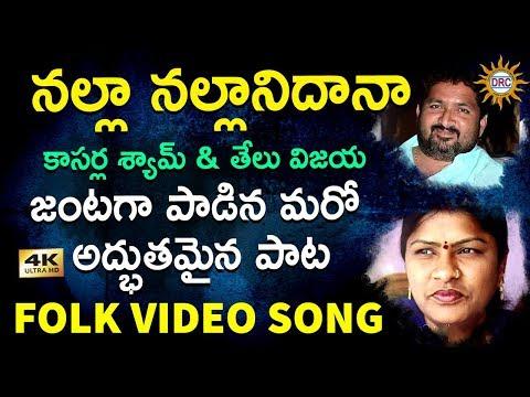 Nalla Nallanidana Folk Video Song 2018 | Kasarla Shyam, Telu Vijaya | DRC