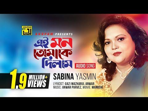 Ei Mon Tomake Dilam | এই মন তোমাকে দিলাম | Sabina Yasmin | Manosi