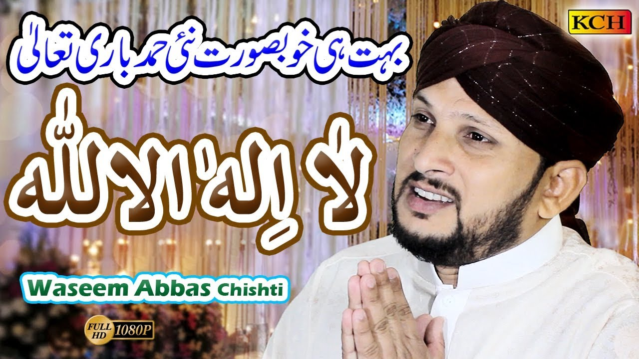 New Hamd E Bari Tala    Laa Ilaha Illallah    Waseem Abbas ...
