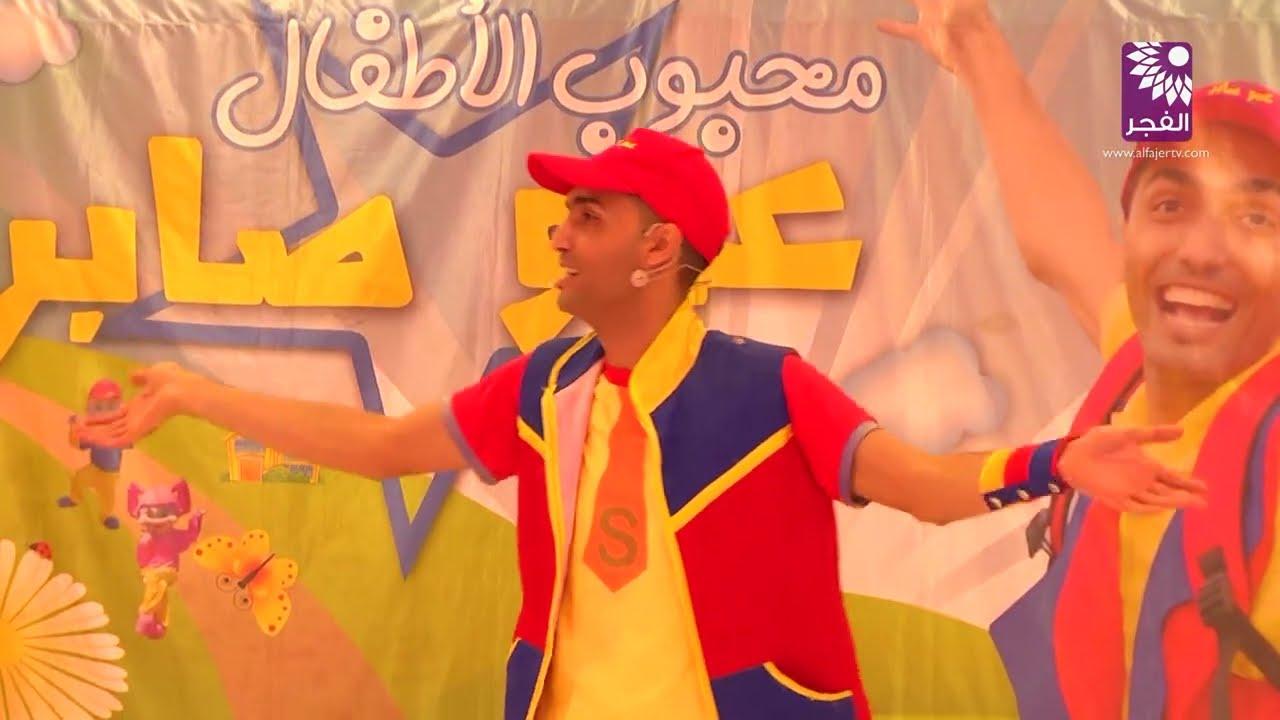 حفل العيد مع عمو صابر في قاعة مسايا