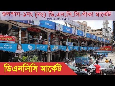 Dcc market gulshan dhaka dating