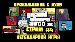 GTA 3 ► Прохождение с нуля | Стрим #4 ► Grand Theft Auto III