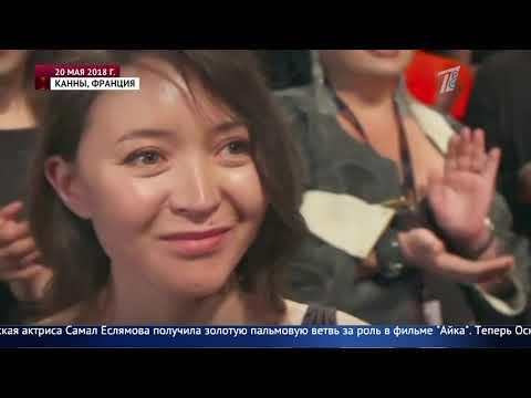 Самал Еслямова в числе первых претендентов на Оскар