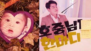 김호중/ 아리스 카페이벤트~팬들의 감동편지와 어릴적 사…